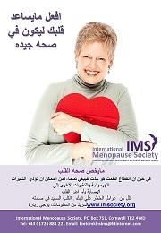 poster in Arabic